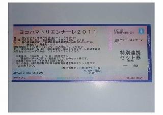 s-yokohama2011.jpg